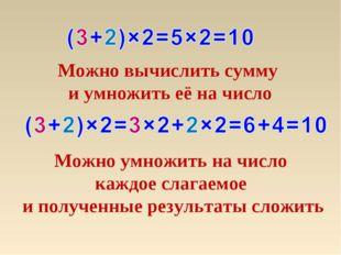 Можно вычислить сумму и умножить её на число Можно умножить на число каждое с