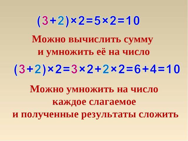 Можно вычислить сумму и умножить её на число Можно умножить на число каждое с...