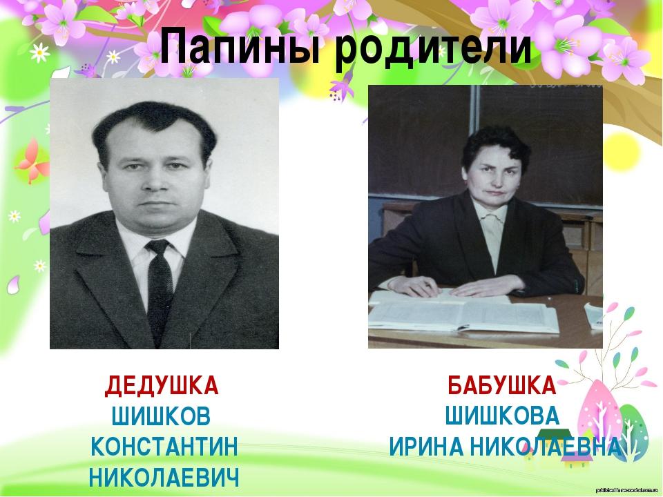 ДЕДУШКА ШИШКОВ КОНСТАНТИН НИКОЛАЕВИЧ БАБУШКА ШИШКОВА ИРИНА НИКОЛАЕВНА Папины...