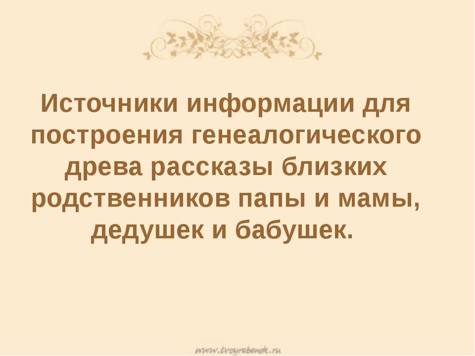 Источники информации для построения генеалогического древа рассказы близких р...