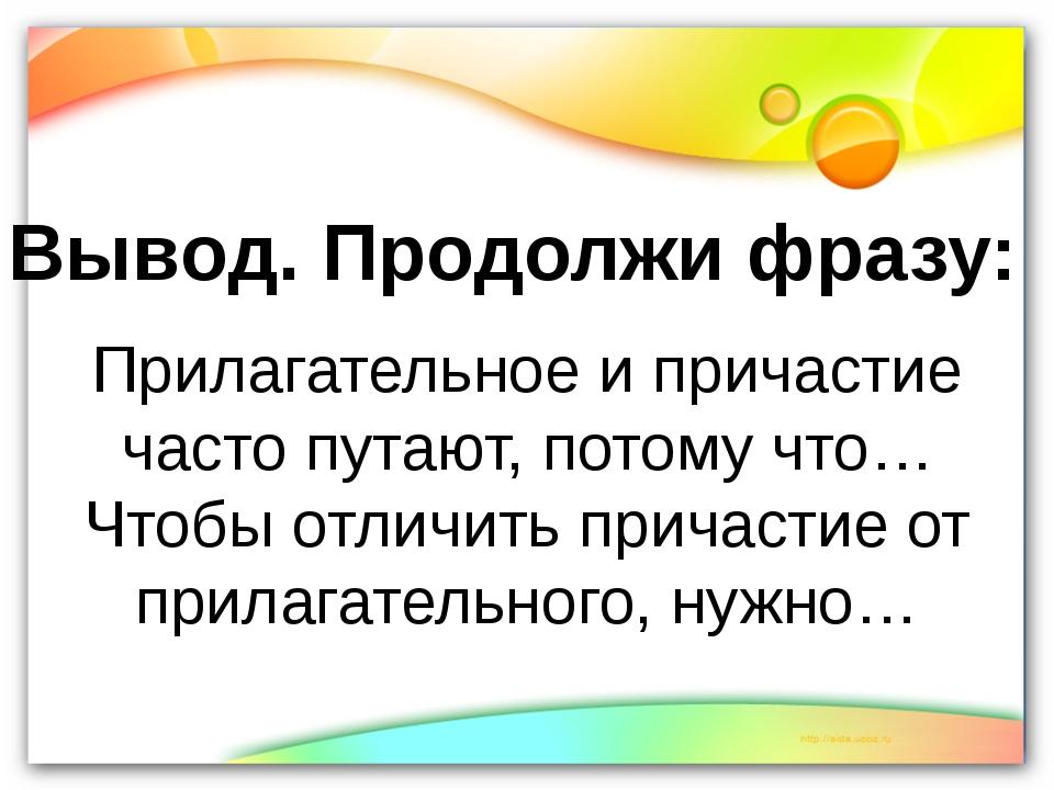 Прилагательное и причастие часто путают, потому что… Чтобы отличить причастие...