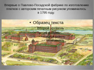 Впервые о Павлово-Посадской фабрике по изготовлению платков с авторским печат