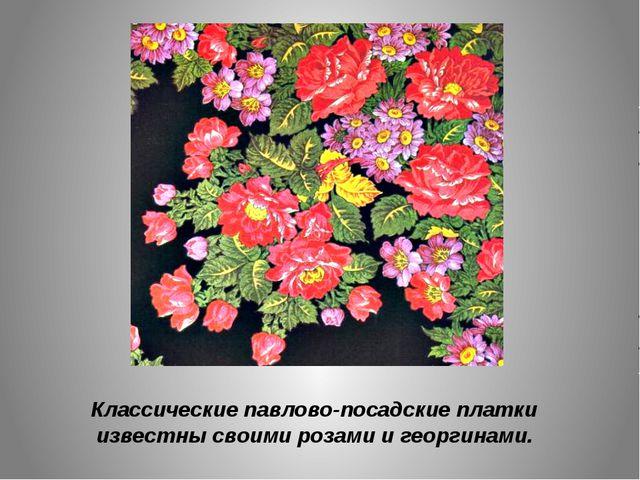 Классические павлово-посадские платки известны своими розами и георгинами.