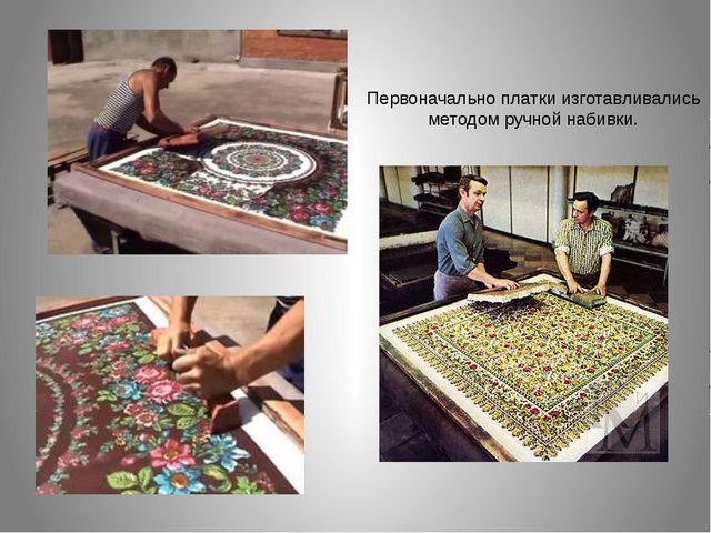Первоначально платки изготавливались методом ручной набивки.