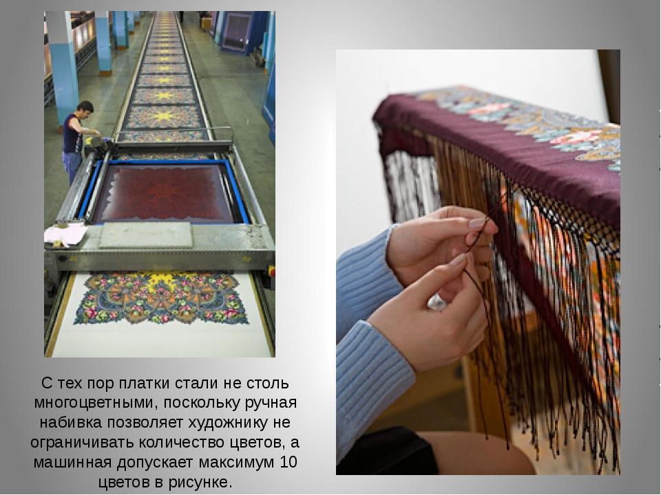 С тех пор платки стали не столь многоцветными, поскольку ручная набивка позво...