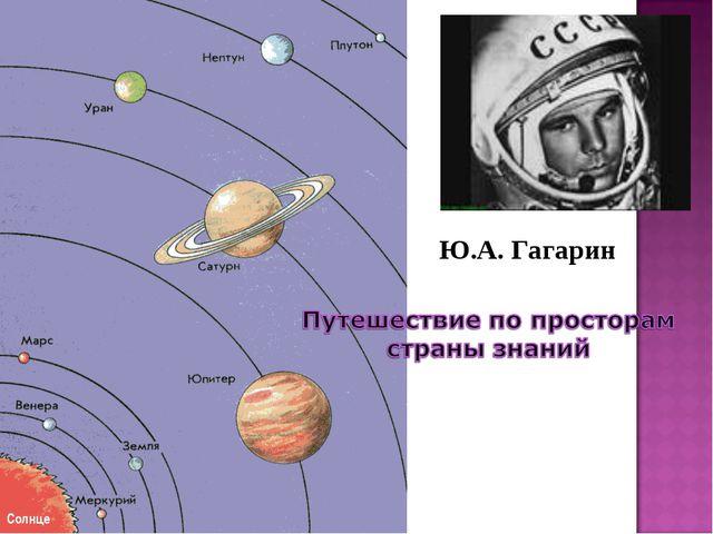 Солнце Ю.А. Гагарин