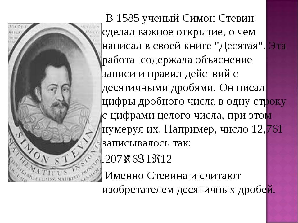 В 1585 ученый Симон Стевин сделал важное открытие, о чем написал в своей кни...