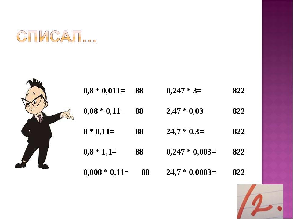0,8 * 0,011= 880,247 * 3= 822 0,08 * 0,11= 882,47 * 0,03= 822 8 * 0,11= 88...