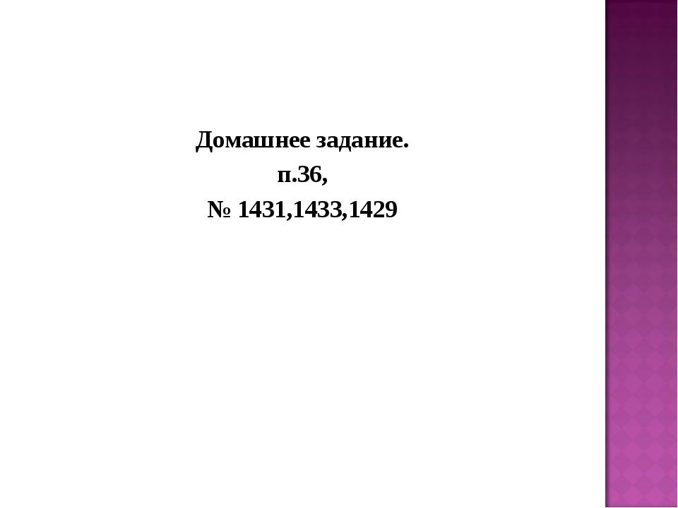 Домашнее задание. п.36, № 1431,1433,1429