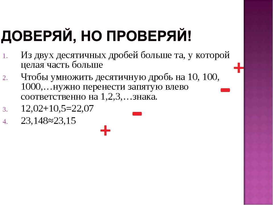 Из двух десятичных дробей больше та, у которой целая часть больше Чтобы умнож...