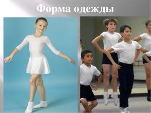 Форма одежды