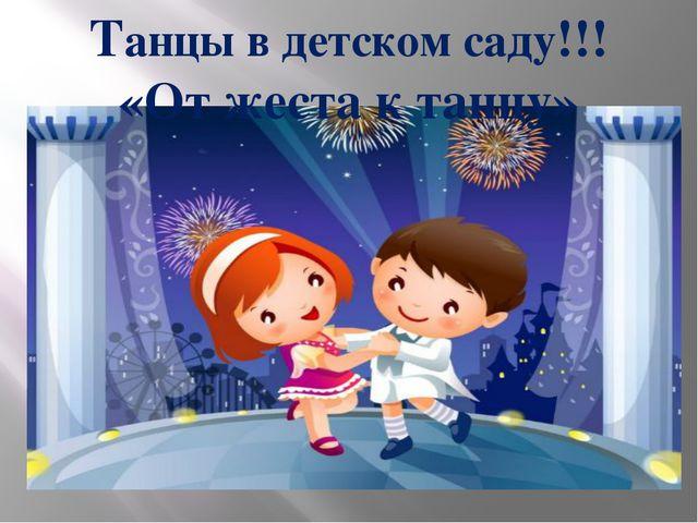 Танцы в детском саду!!! «От жеста к танцу»