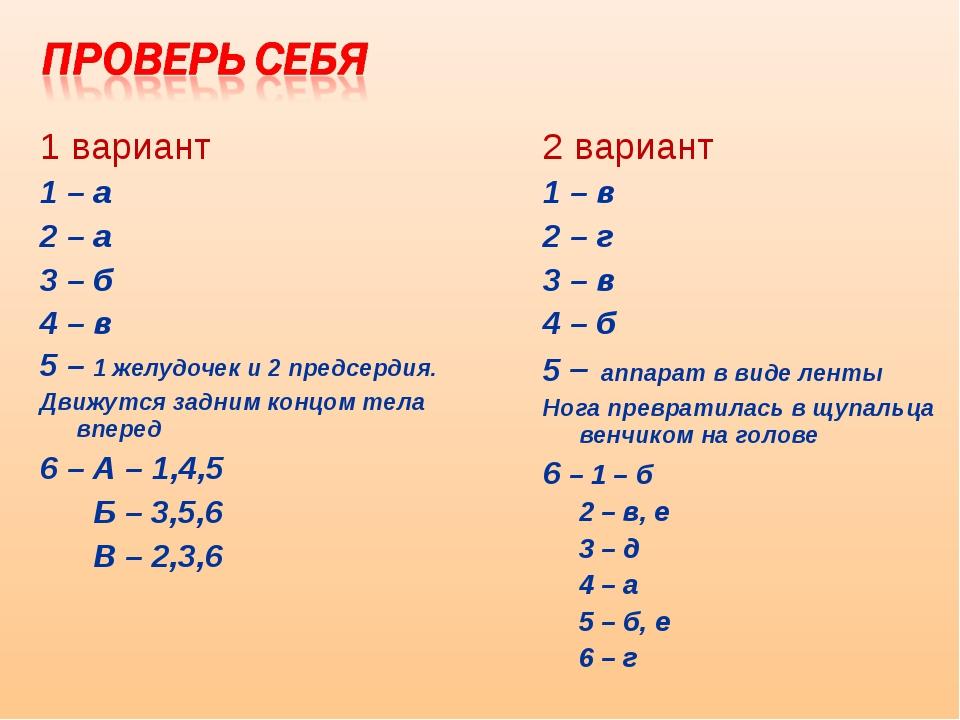 1 вариант 1 – а 2 – а 3 – б 4 – в 5 – 1 желудочек и 2 предсердия. Движутся за...