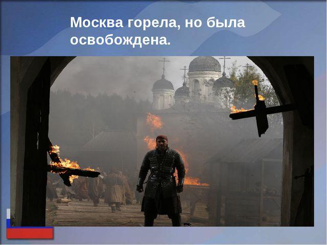 Москва горела, но была освобождена.