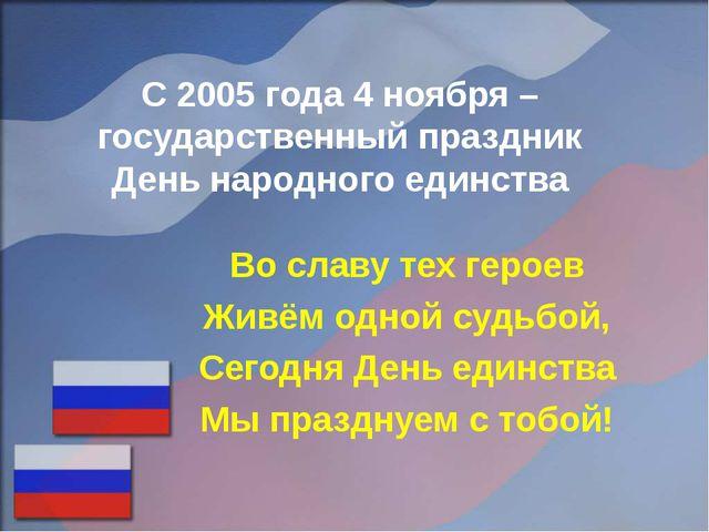 С 2005 года 4 ноября – государственный праздник День народного единства Во сл...