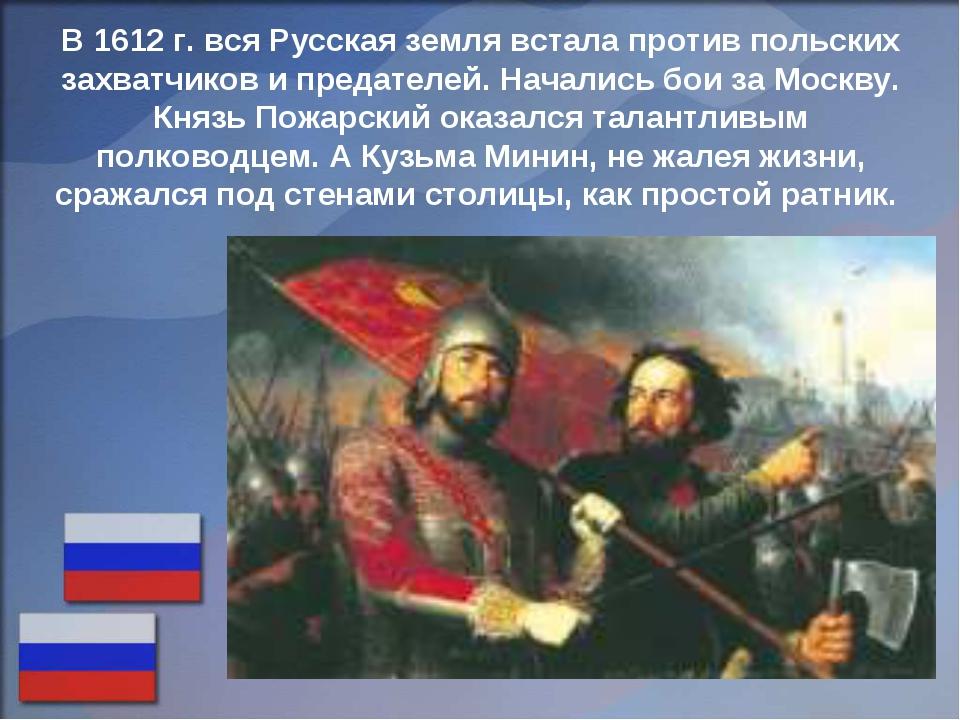В 1612 г. вся Русская земля встала против польских захватчиков и предателей....