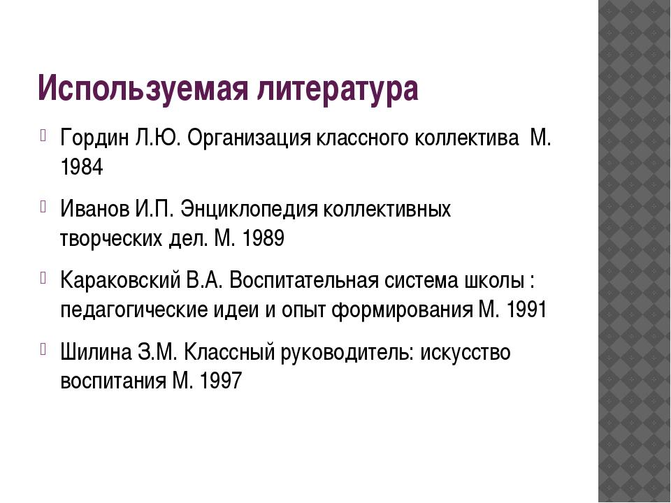 Используемая литература Гордин Л.Ю. Организация классного коллектива М. 1984...