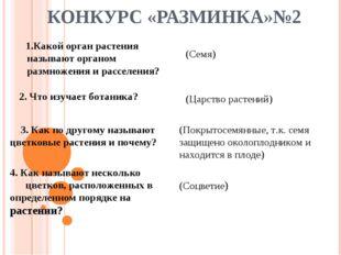 КОНКУРС «РАЗМИНКА»№2 (Покрытосемянные, т.к. семя защищено околоплодником и на