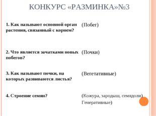 КОНКУРС «РАЗМИНКА»№3 (Кожура, зародыш, семядоли) Генеративные) 4. Строение се
