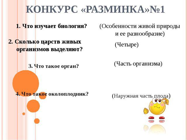 КОНКУРС «РАЗМИНКА»№1 (Наружная часть плода) 4. Что такое околоплодник? (Часть...