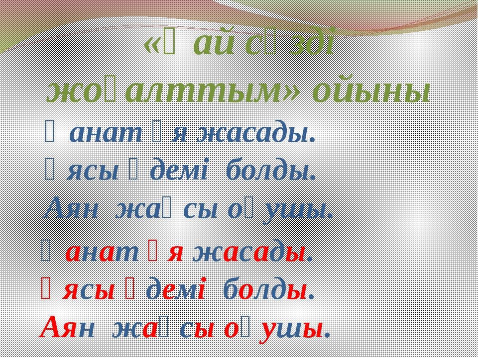 «Қай сөзді жоғалттым» ойыны Қанат ұя жасады. Ұясы әдемі болды. Аян жақсы оқу...