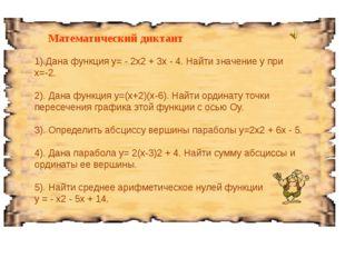 1).Дана функция y= - 2x2 + 3x - 4. Найти значение y при x=-2. 2). Дана функци