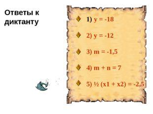 у = -18 2) у = -12 3) m = -1,5 4) m + n = 7 5) ½ (х1 + х2) = -2,5 Ответы к д