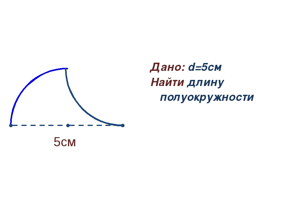 Задача № 1 Дано: d=5см Найти длину полуокружности 5см