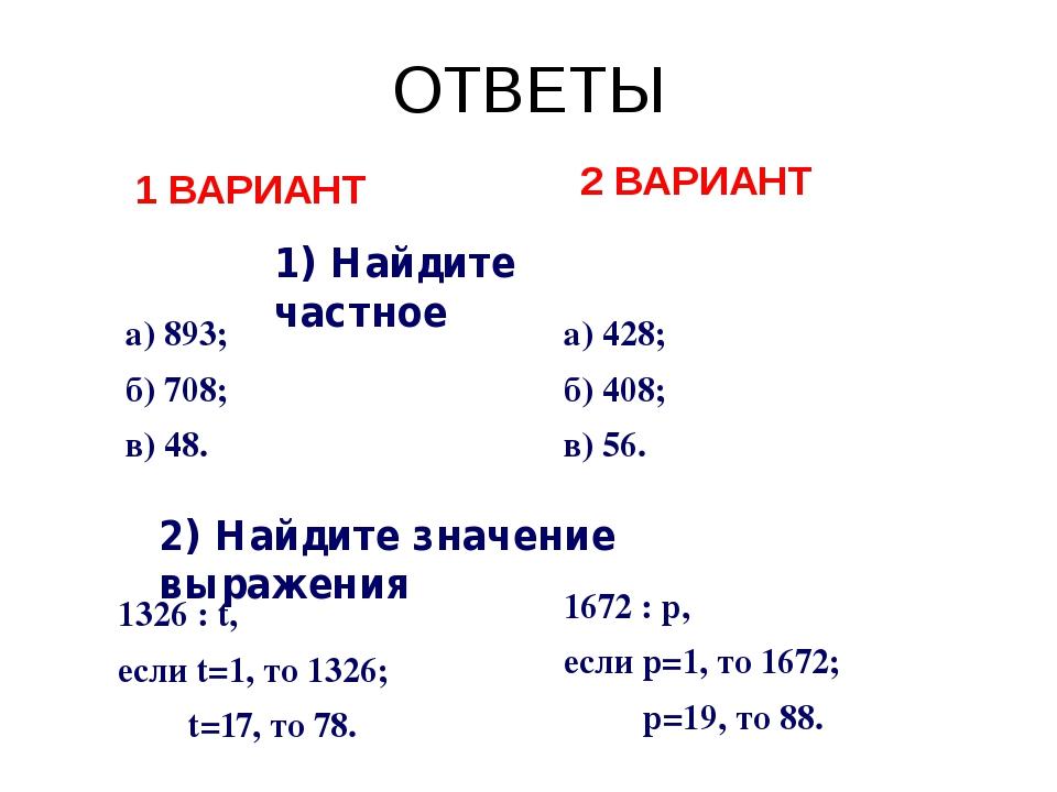 ОТВЕТЫ 1) Найдите частное а) 893; б) 708; в) 48. а) 428; б) 408; в) 56. 2) На...