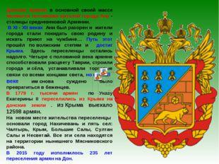 Донские армяне в основной своей массе являются потомками жителей города Ани -