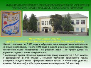 МБОУ Чалтырская СОШ №1 одна из старейших школ Мясниковского района Ростовской