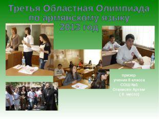 призер ученик 8 класса СОШ №1 Оганисян Артем ( II место)