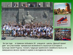 За три года в Армении побывали 18 учащихся  школы. Данный проект дает его у