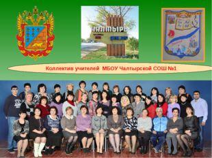 Коллектив учителей МБОУ Чалтырской СОШ №1