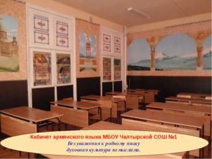 Кабинет армянского языка МБОУ Чалтырской СОШ №1 Без уважения к родному языку