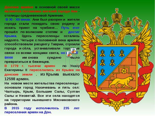 Донские армяне в основной своей массе являются потомками жителей города Ани -...