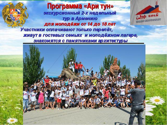 Программа «Ари тун» экскурсионный 2-х недельный тур в Армению для молодёжи от...
