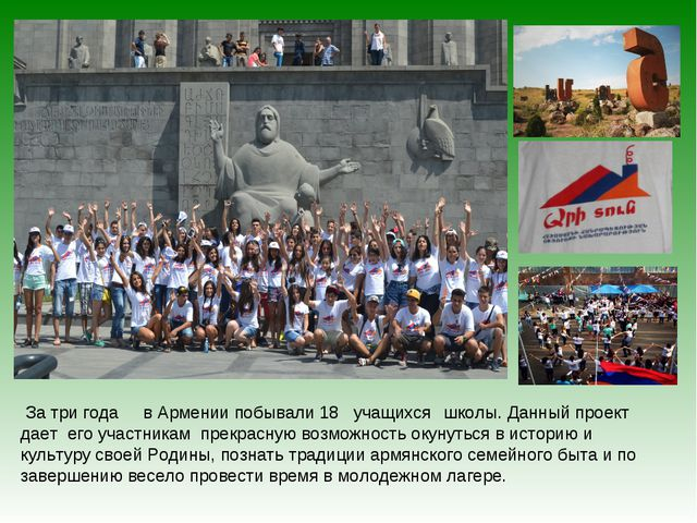 За три года в Армении побывали 18 учащихся  школы. Данный проект дает его у...