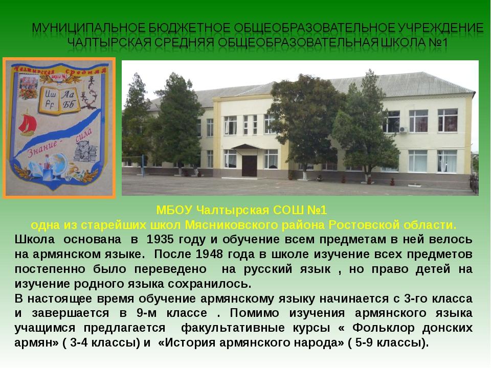 МБОУ Чалтырская СОШ №1 одна из старейших школ Мясниковского района Ростовской...
