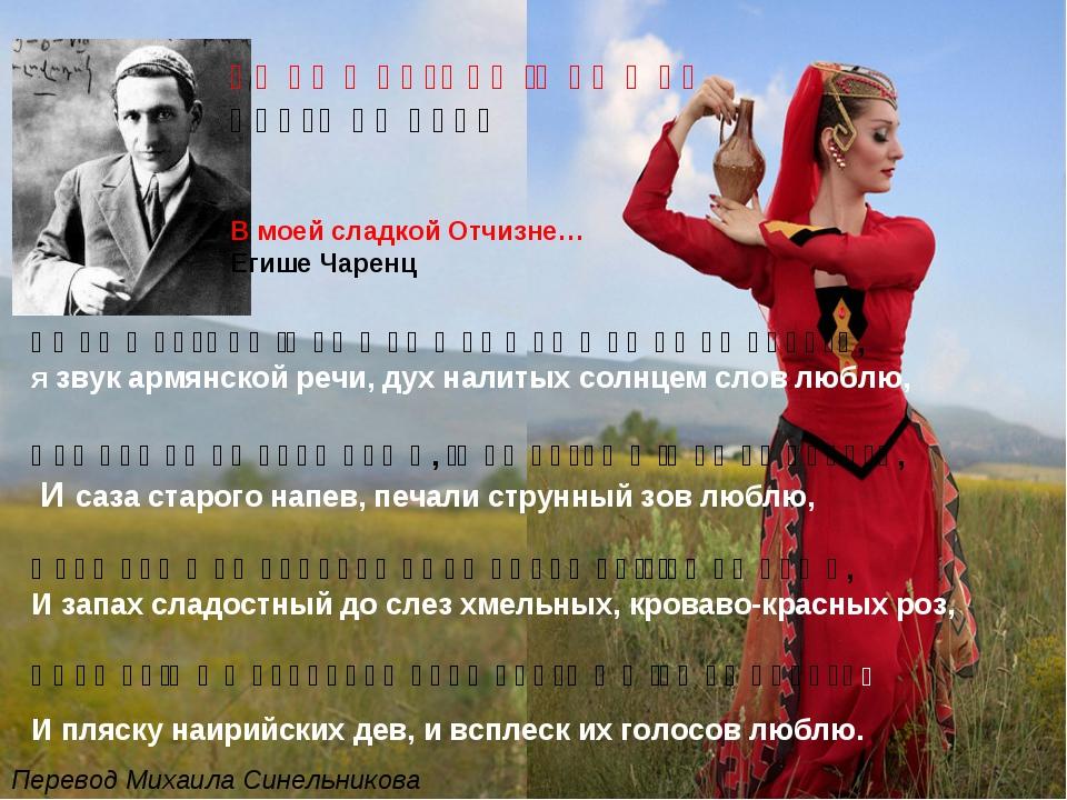Ես իմ անուշ Հայաստանի արևահամ բառն եմ սիրում, Я звук армянской речи, дух нали...