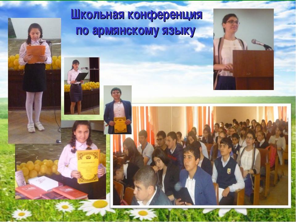 Школьная конференция по армянскому языку