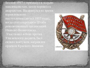 Весной 1917 г. примкнул кэсерам-максималистам, затем перешёл к анархистам. В