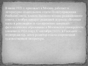В июне 1921 г. приезжает в Москву, работает в литературно-издательском отделе