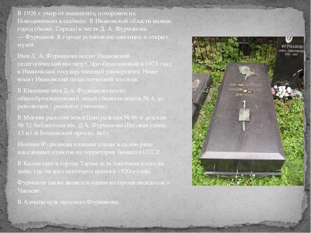 В 1926 г. умер отменингита, похоронен на Новодевичьем кладбище. В Ивановской...