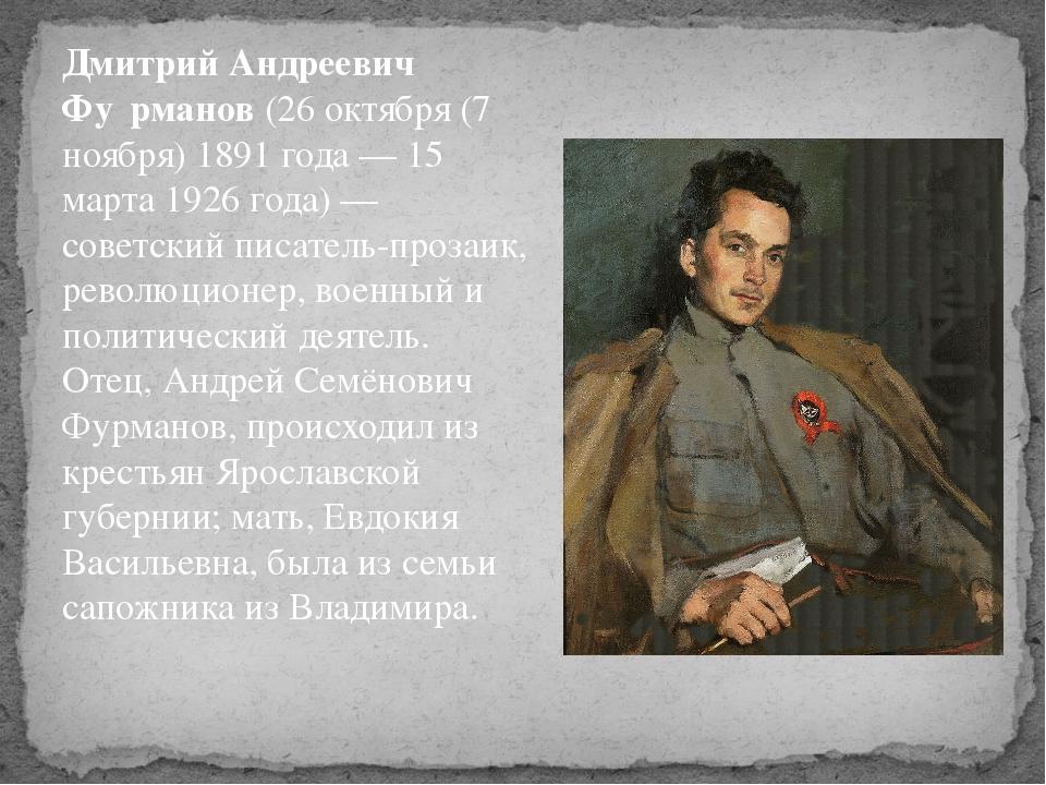 Дмитрий Андреевич Фу́рманов(26октября (7 ноября)1891года—15 марта 1926...