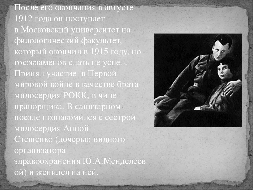 После его окончания в августе 1912года он поступает вМосковский университет...