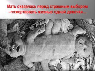 Мать оказалась перед страшным выбором –пожертвовать жизнью одной девочки…