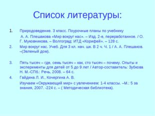 Список литературы: 1.Природоведение. 3 класс. Поурочные планы по учебнику