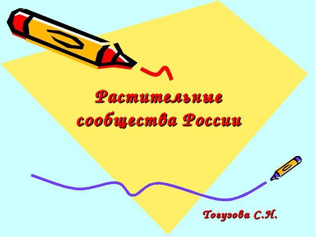 Растительные сообщества России Тогузова С.Н.