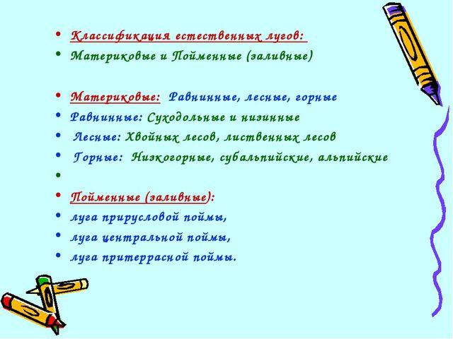 Классификация естественных лугов: Материковые и Пойменные (заливные) Материко...